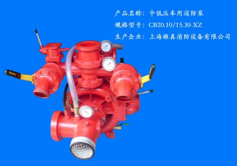CB20.10/15.30-XZ 中低压车用消防泵