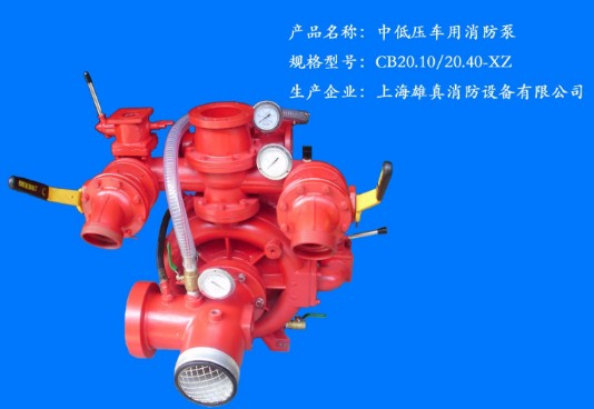 CB20.10/20.40-XZ 中低压车用消防泵