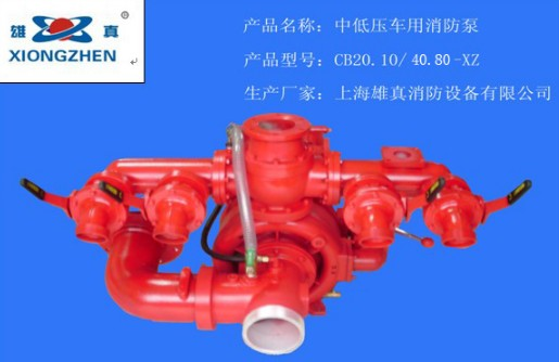 CB20.10/40.80-XZ 中低压车用消防泵