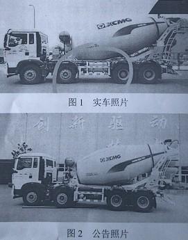 货车油箱位置应与《公告》照片相符