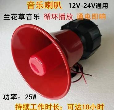 12V/24V洒水车音乐喇叭