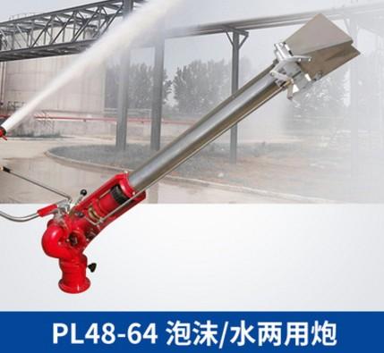 PL46-64泡沫水两用炮
