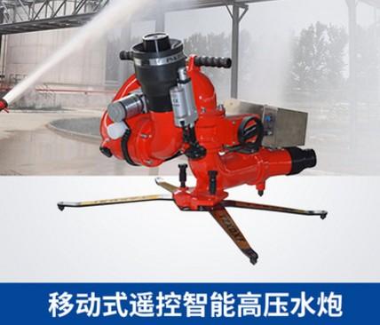 移动式电控智能高压水炮