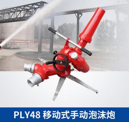 PIY移动式手动泡沫炮