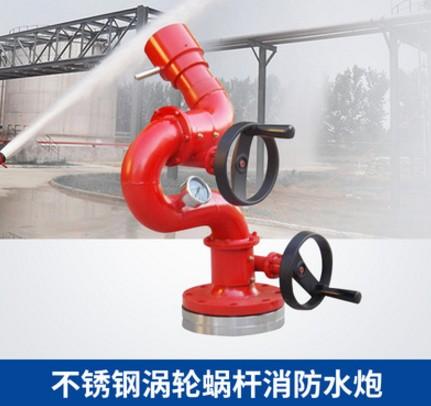 不锈钢涡轮蜗杆消防水炮