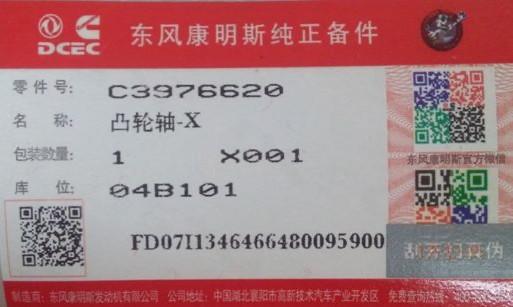 东风康明斯备件防伪标签