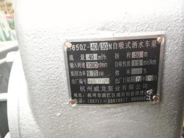 65QZ-40/50N型洒水车泵