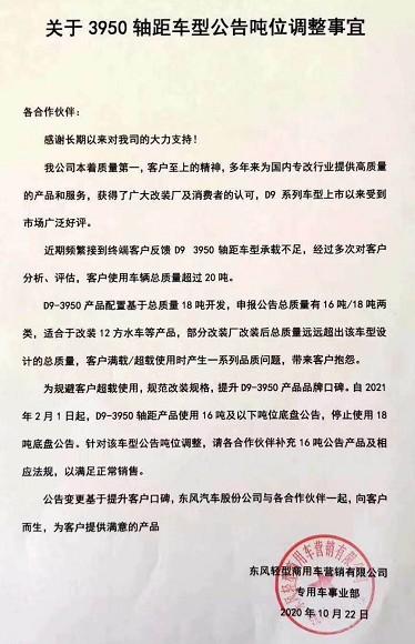 东风多利卡D9洒水车车型公告吨位调整事宜