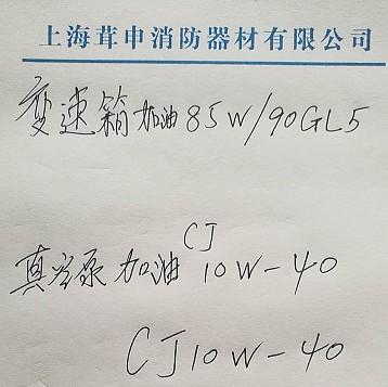 上海茸申消防泵的真空泵和变速箱应加注齿轮油型号