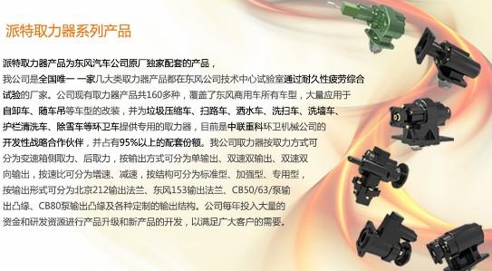 派特取力器系列产品