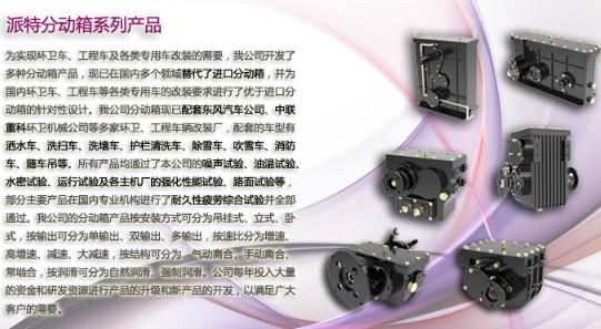 派特分动箱系列产品