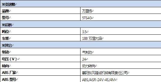 国六东风多利卡3.5方消防洒水车底盘技术参数