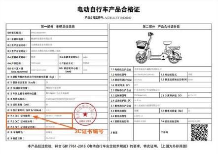 电动自行车产品合格证